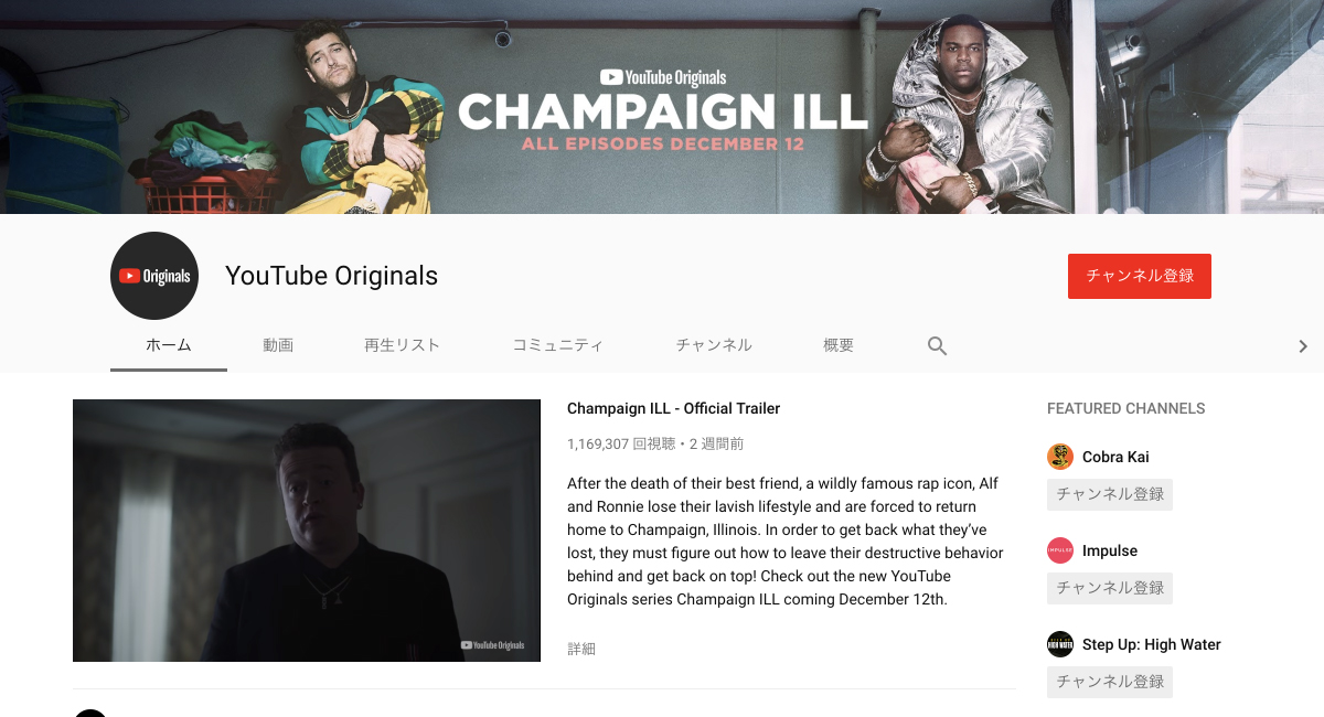 『YouTube Originals』は、まだ発展途上。