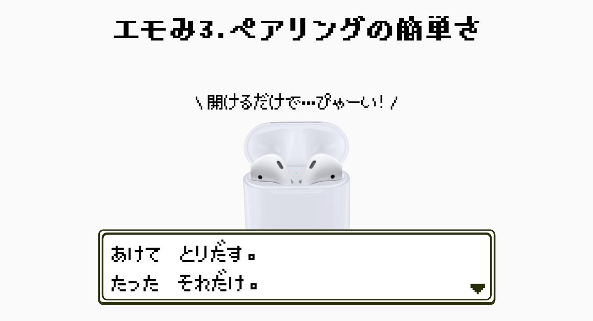 エモみ3.ペアリングの簡単さ