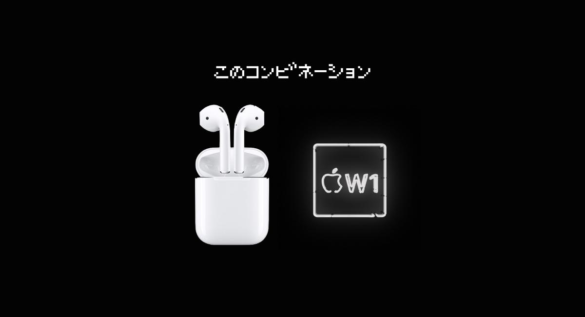 AirPodsというより、『Apple W1』がエモい。