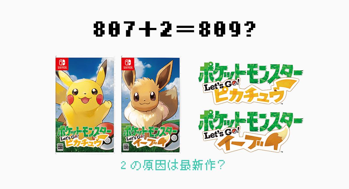 """全ポケモンは""""807+2""""匹!?"""