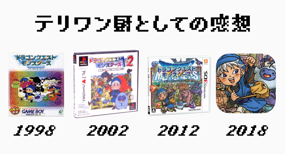 "GB・PS・3DSとプレイしてきた""テリーSP""の私の感想"