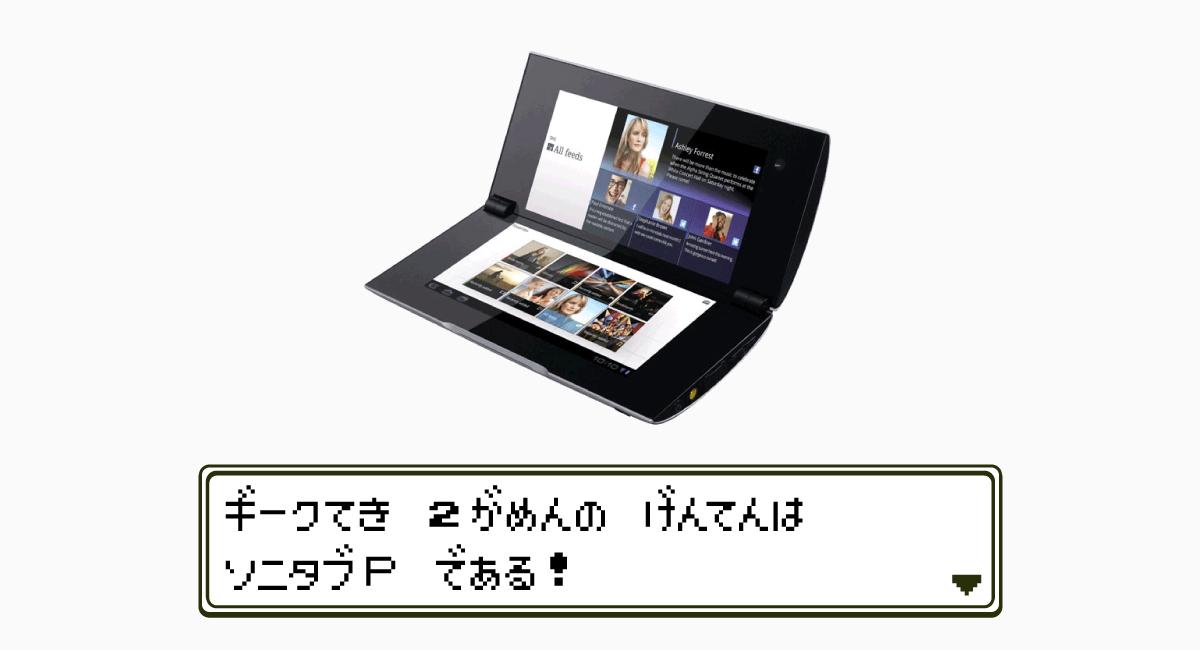 Sony『Sony Tablet P』は、まさにギークな夢の端末でした。