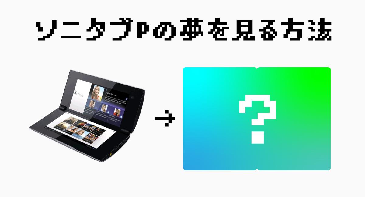 Sony Tablet Pの夢を実現するためにはどうすればよいか?