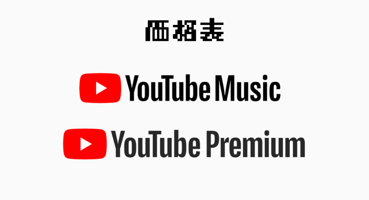 『YouTube Premium』&『YouTube Music』の価格表