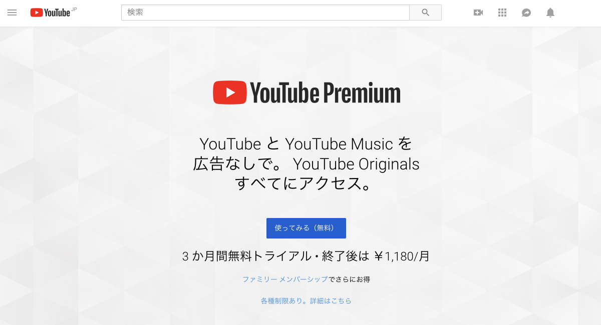 ブラウザー版『YouTube Premium』のページ。