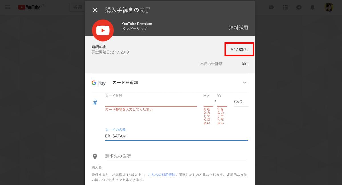 """購入画面では、料金が""""¥1,180/月""""になっているかチェック。"""