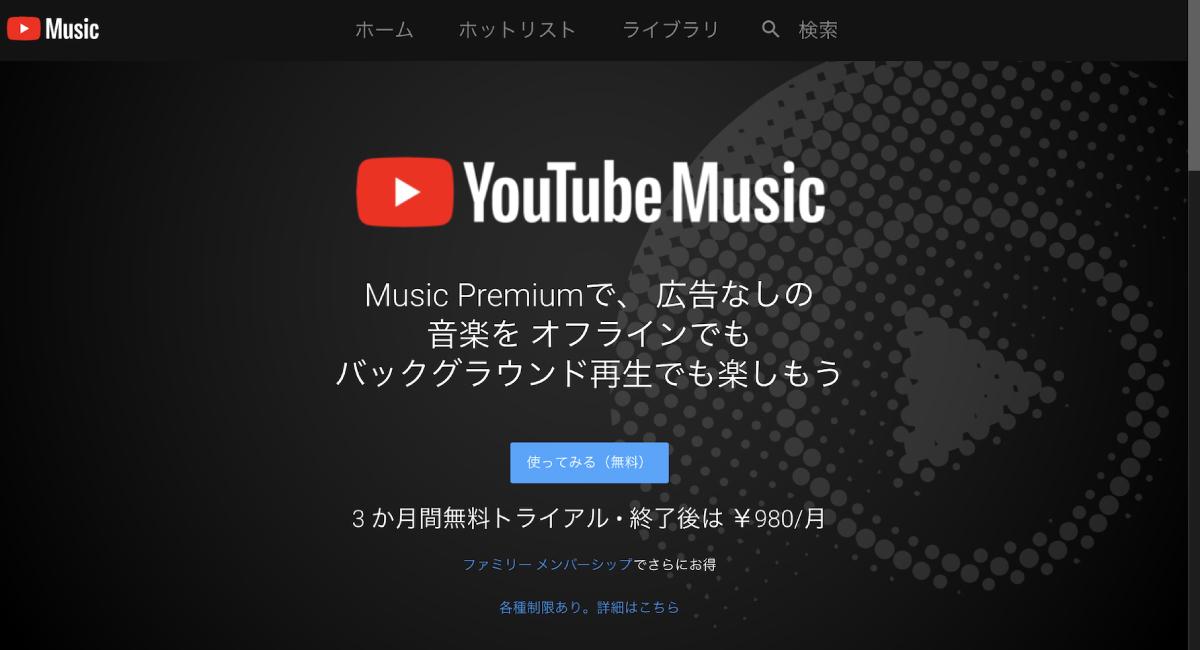 ブラウザー版『YouTube Music』のページ。