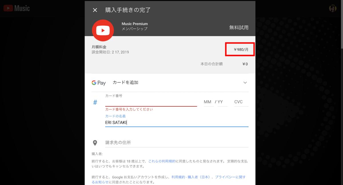 """購入画面では、料金が""""¥980/月""""になっているかチェック。"""