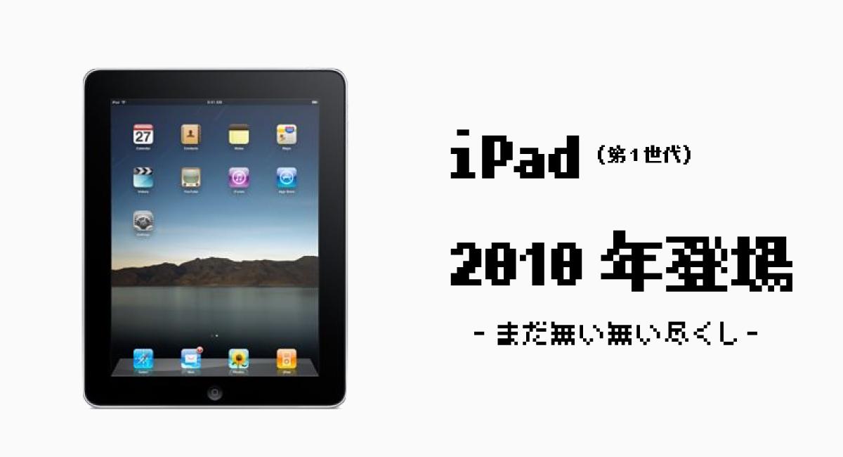 『iPad(第1世代)』