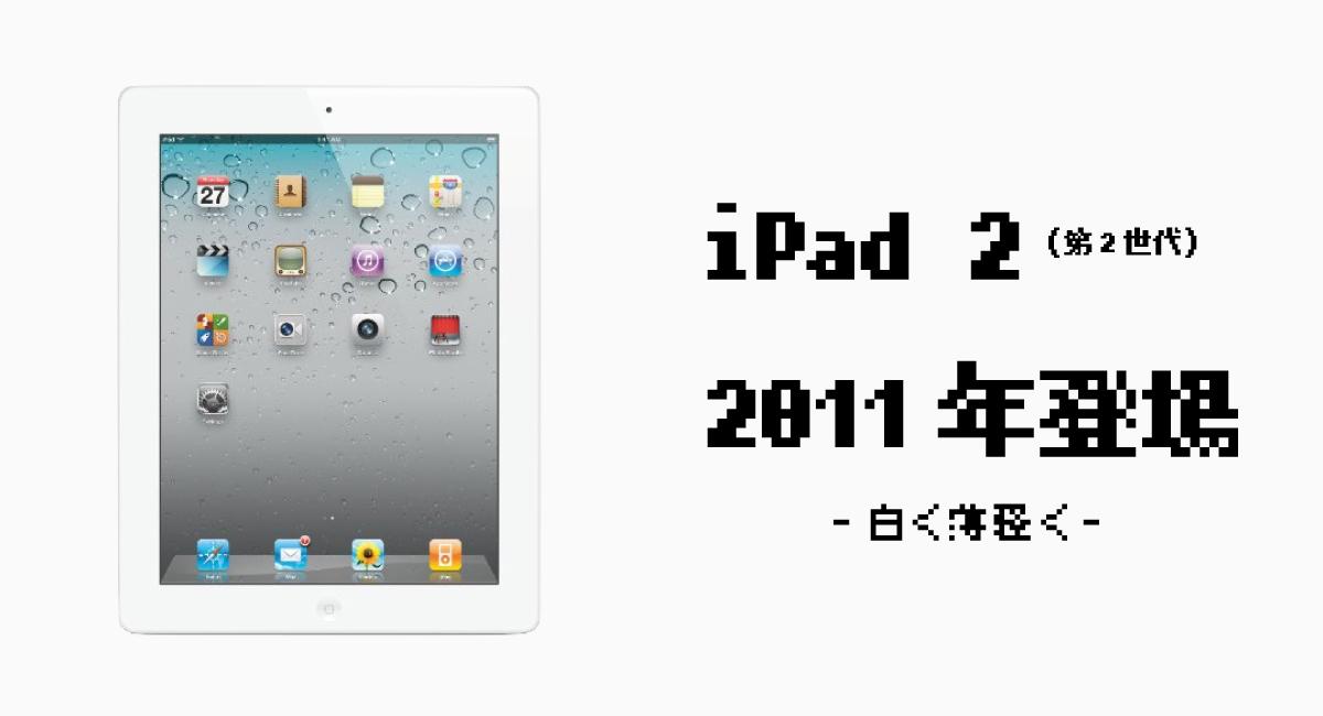 『iPad 2(第2世代)』
