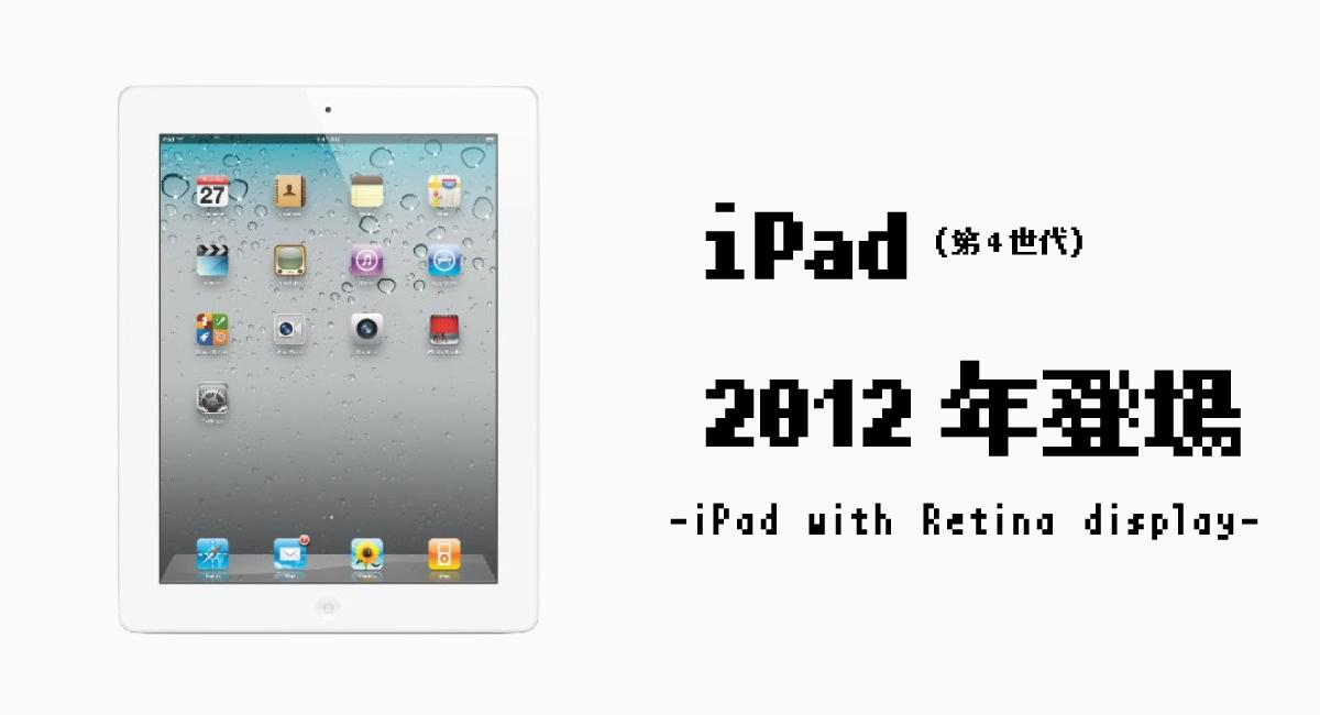 『iPad(第4世代)』