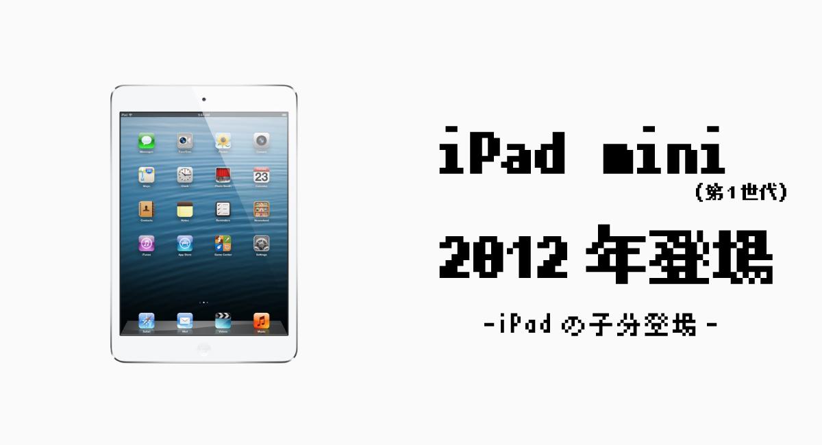 『iPad mini(第1世代)』
