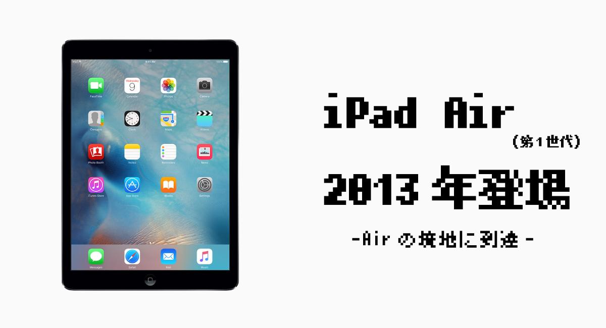 『iPad Air(第1世代)』