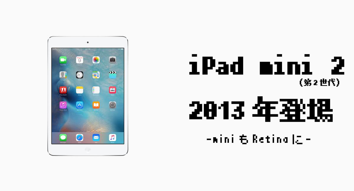 『iPad mini 2(第2世代)』