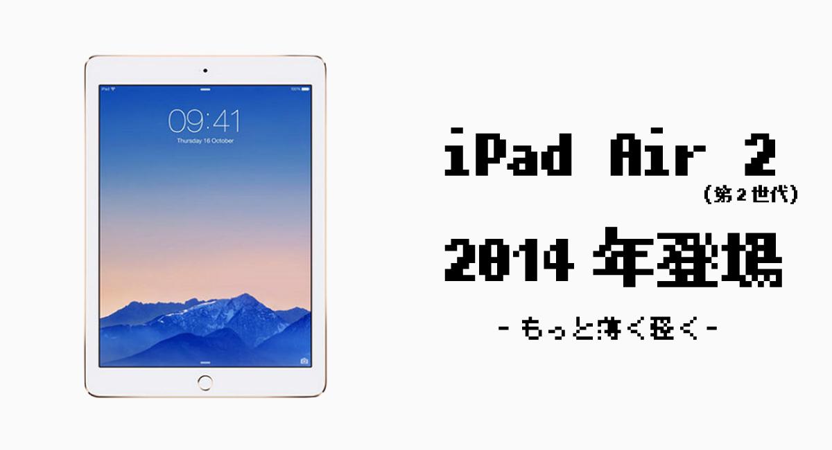 『iPad Air 2(第2世代)』