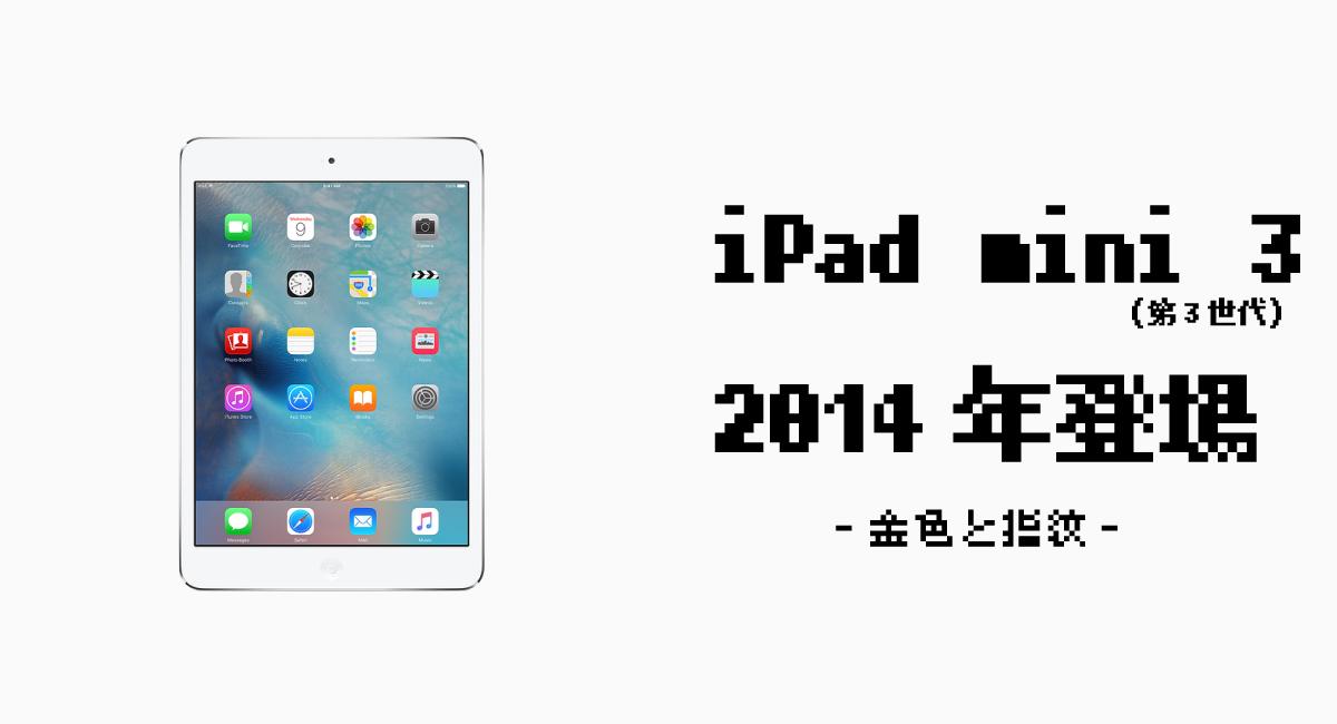『iPad mini 3(第3世代)』