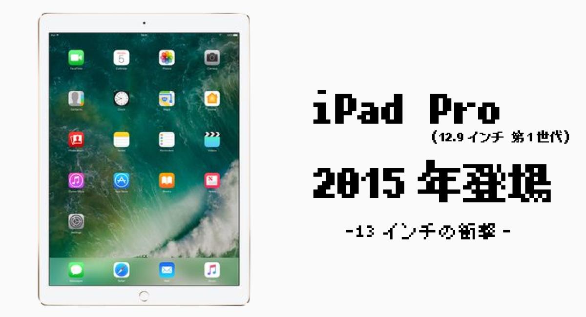 『iPad Pro(12.9インチ 第1世代)』