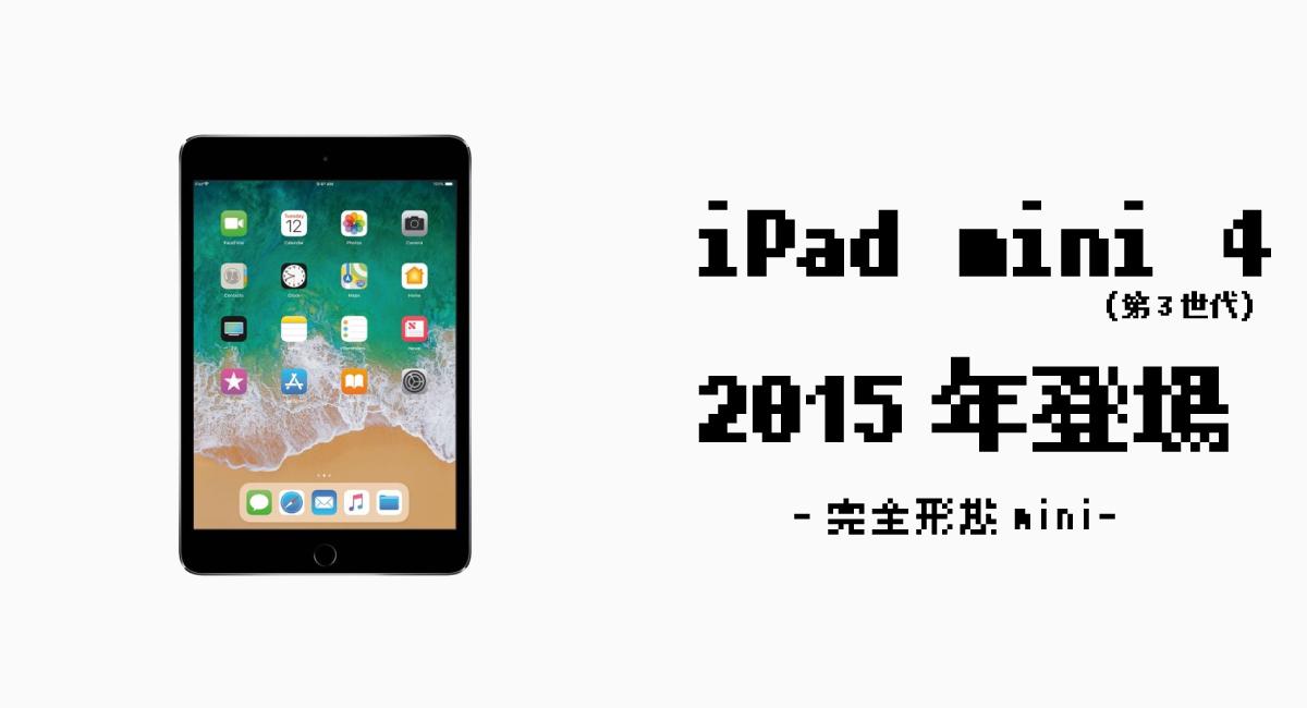 『iPad mini 4(第4世代)』