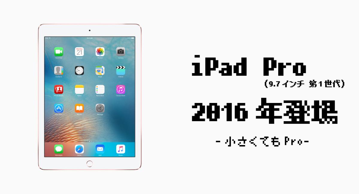 『iPad Pro(9.7インチ 第1世代)』