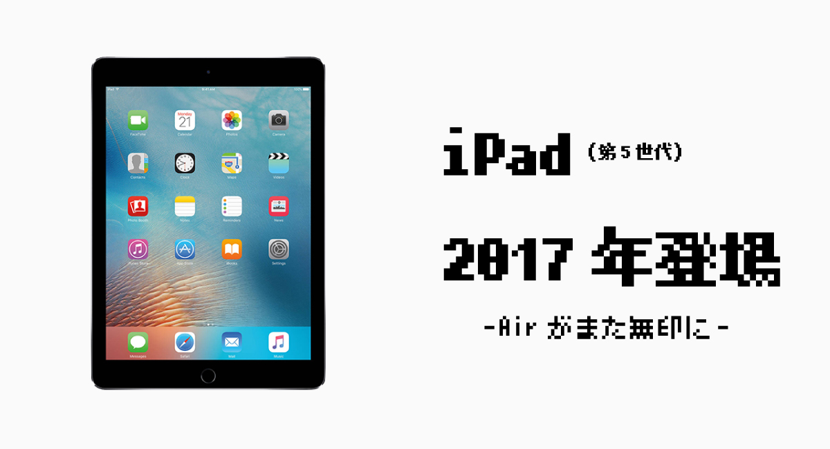 『iPad(第5世代)』