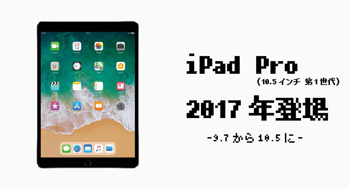 『iPad Pro(10.5インチ 第1世代)』