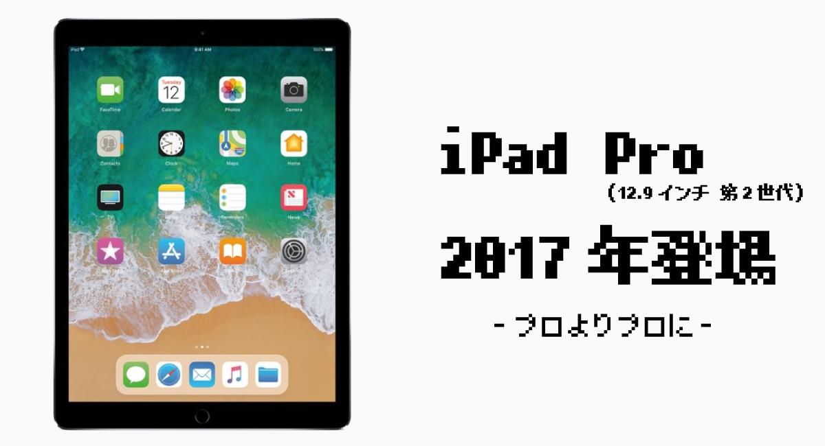 『iPad Pro(12.9インチ 第2世代)』