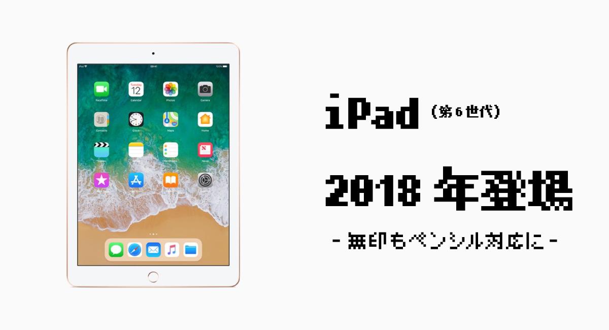 『iPad(第6世代)』