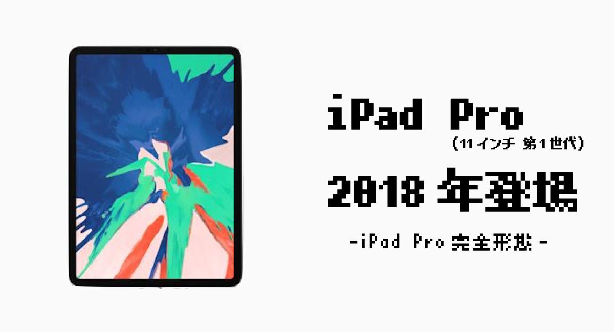『iPad Pro(11インチ 第1世代)』