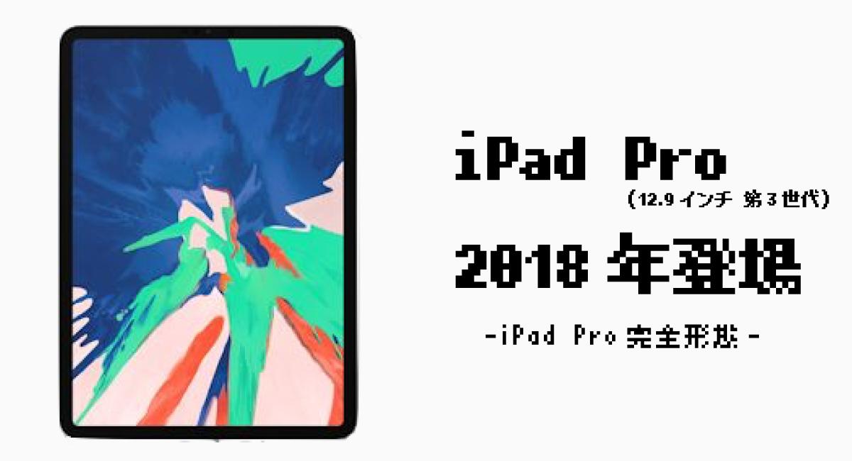 『iPad Pro(12.9インチ 第3世代)』