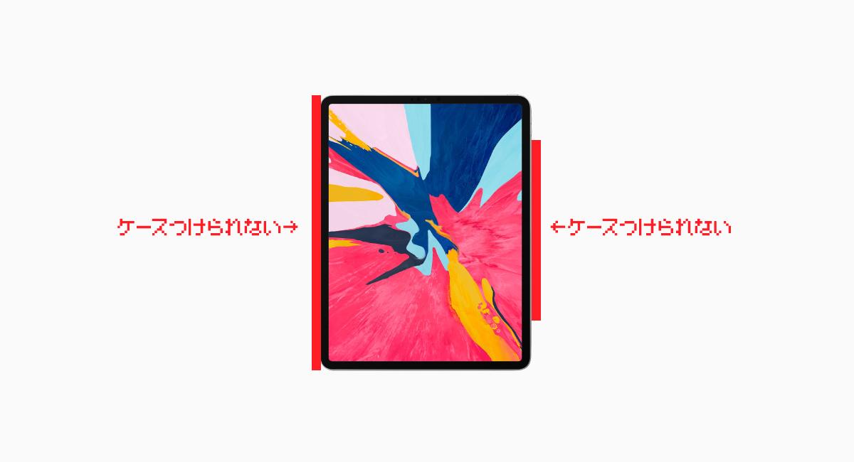 """『iPad Pro 2018』の前面は、""""赤印""""の部分が塞がる部分。"""