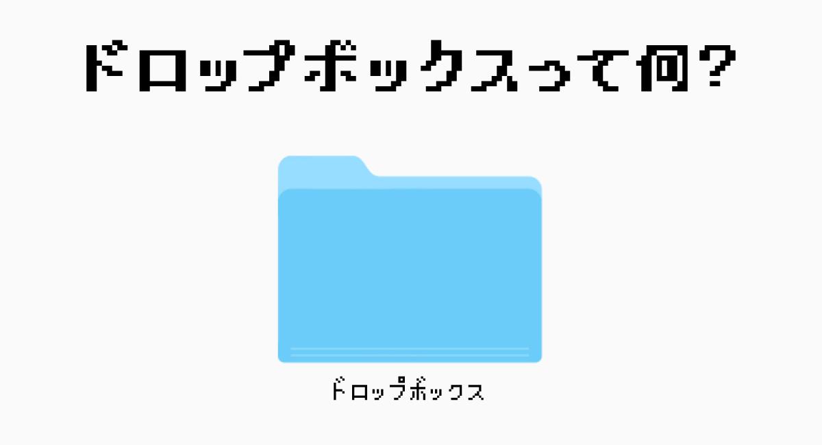 Macにある謎の『ドロップボックス』フォルダーとは