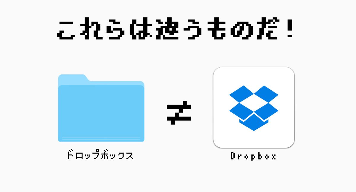 『ドロップボックス』≠『Dropbox』だよ!別モノだー!