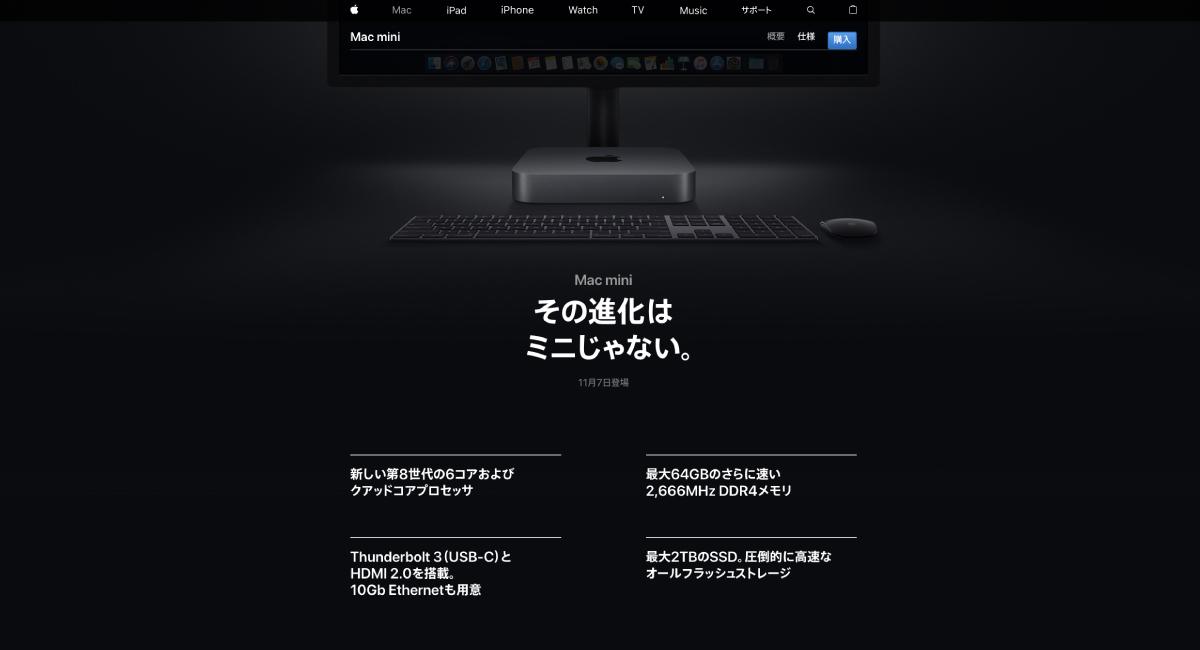 『Mac mini 2018』—高スペックを安価に入手できるのが魅力
