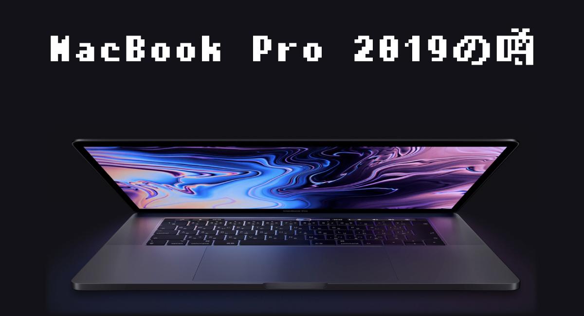 すでに始まる『MacBook Pro 2019』の噂