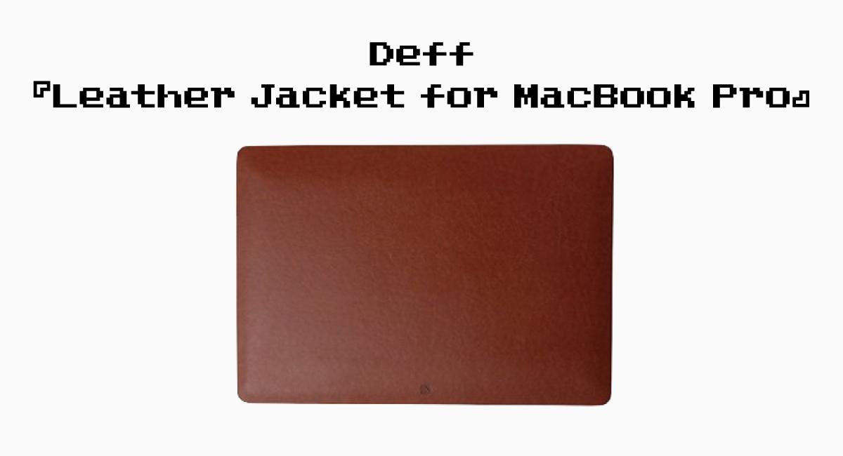 2.カバーという選択肢 Deff『Leather Jacket for MacBook Pro』