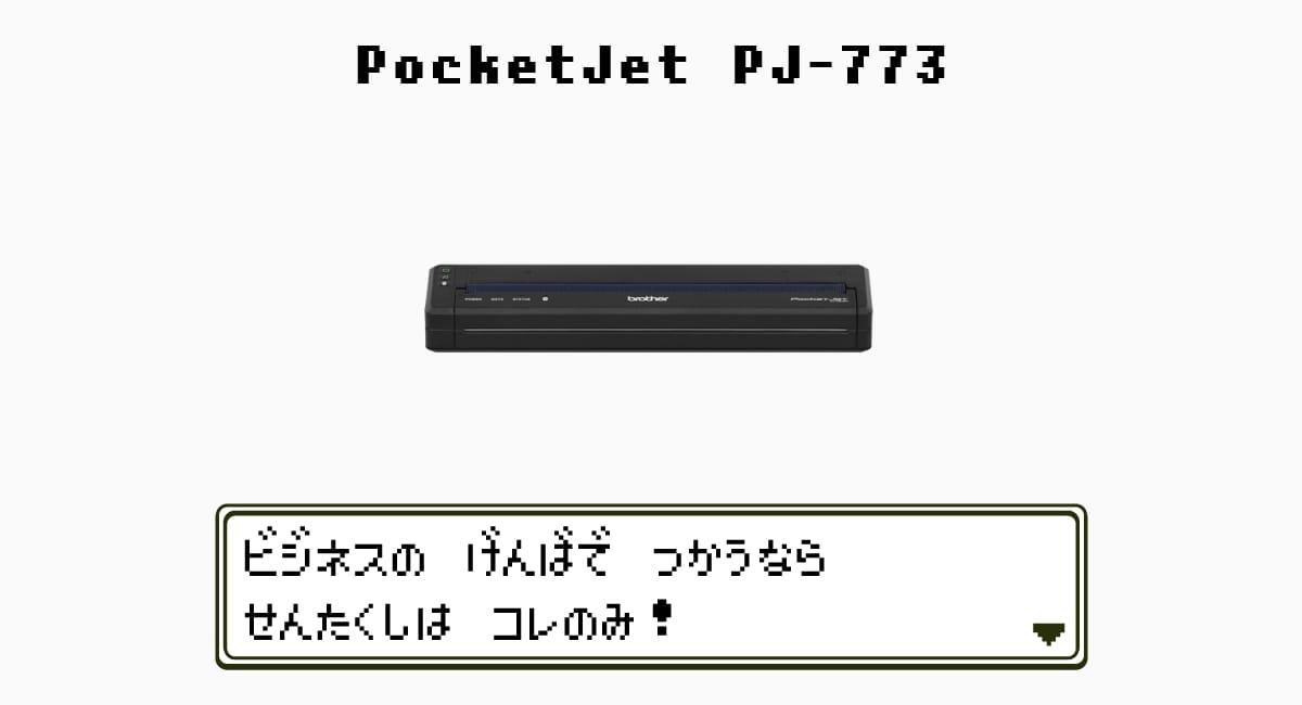 """Brother『PocketJet PJ-773』—ビジネスなら絶対""""感熱式""""だ!"""