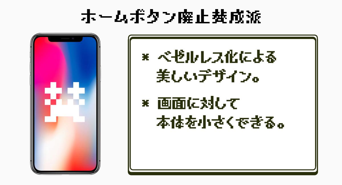 """""""賛""""の意見"""