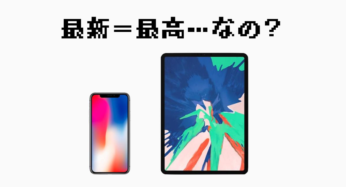 """""""最新=最高""""ではない?"""