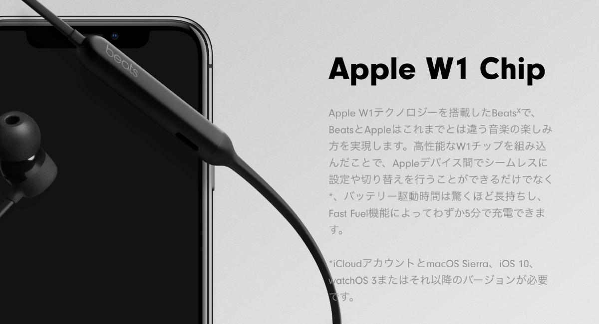 やはり魅力は『Apple W1』が搭載されていること。