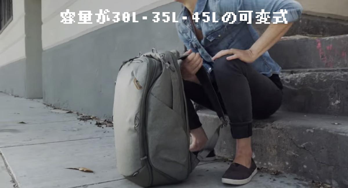 容量が30L・35L・45Lの可変式