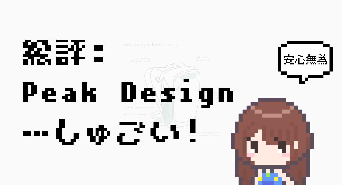 総評:やはりPeak Designはツボを抑えている
