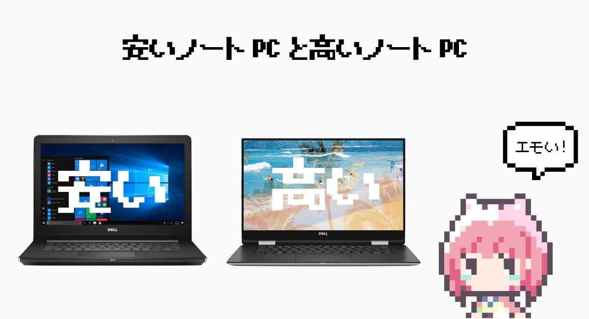 安いノートPCと高いノートPC