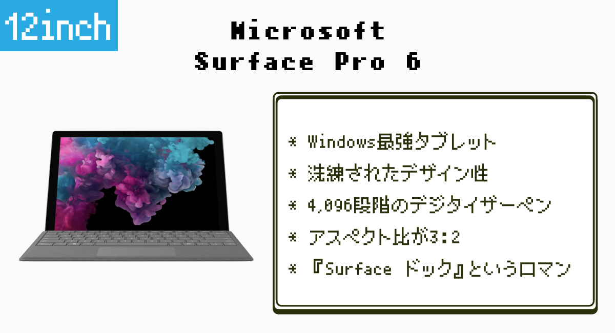12インチ—Microsoft『Surface Pro 6』