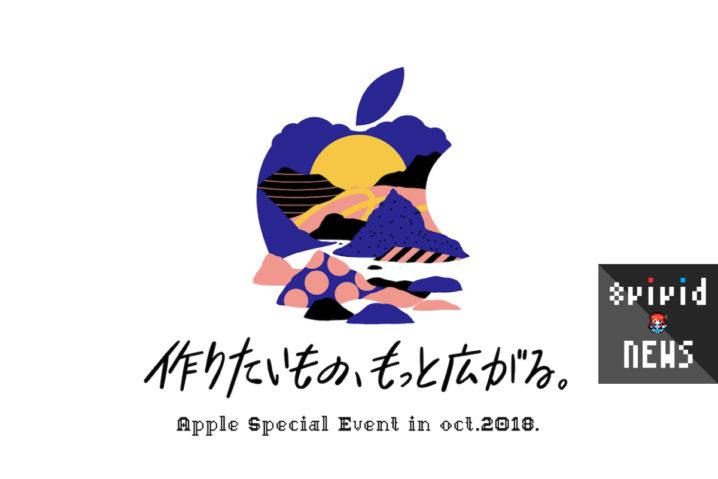 5分で分かる!2018年10月『Apple Special Event』まとめ