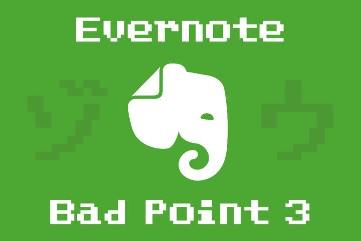"""ここがダメ!10年来の""""Evernoteヲタ""""が思う、要改善な3つの点"""