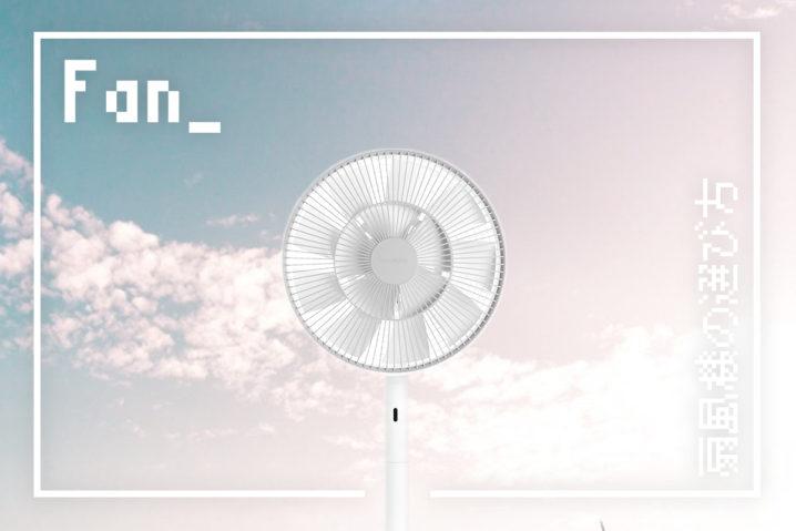 """正しい扇風機の選び方—DCやACよりも""""音""""が重要な理由とは?"""