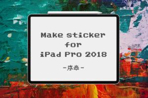 うぐ…『iPad Pro 2018年モデル』の側面を保護したい! –序章–