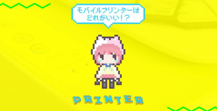 """タイプ別!2018年版""""モバイルプリンター""""のオススメ&購入ガイド!"""