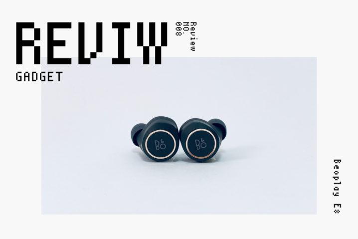 【レビュー】Beoplay E8—観て聴いて美しいフルワイヤレスイヤホン