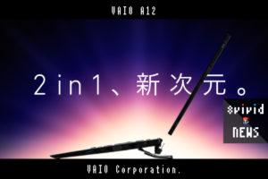 """ダサい?いえ、質実剛健だ。『VAIO A12』発表&パナ""""XZ""""と比較だぞっ!"""